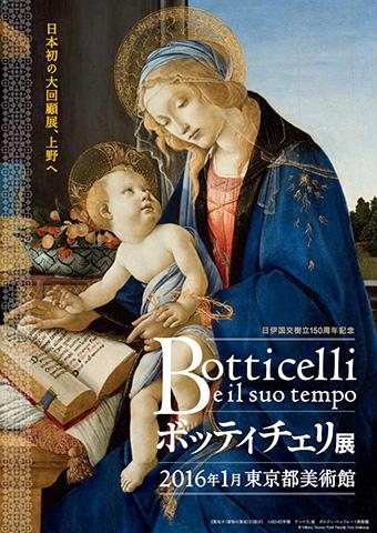 東京都美術館「ボッティチェリ展(2016年)」を見て思ったこと