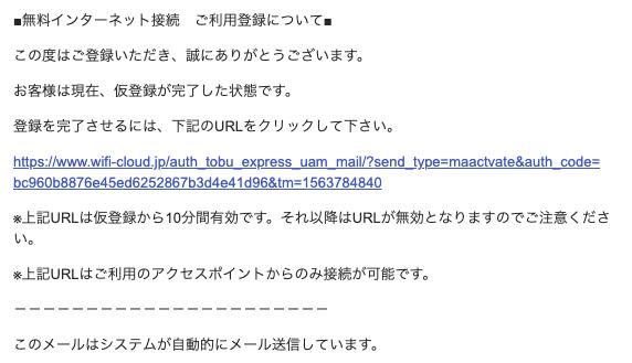 【東武鉄道wifi】電車内で無料インターネット接続するときの注意