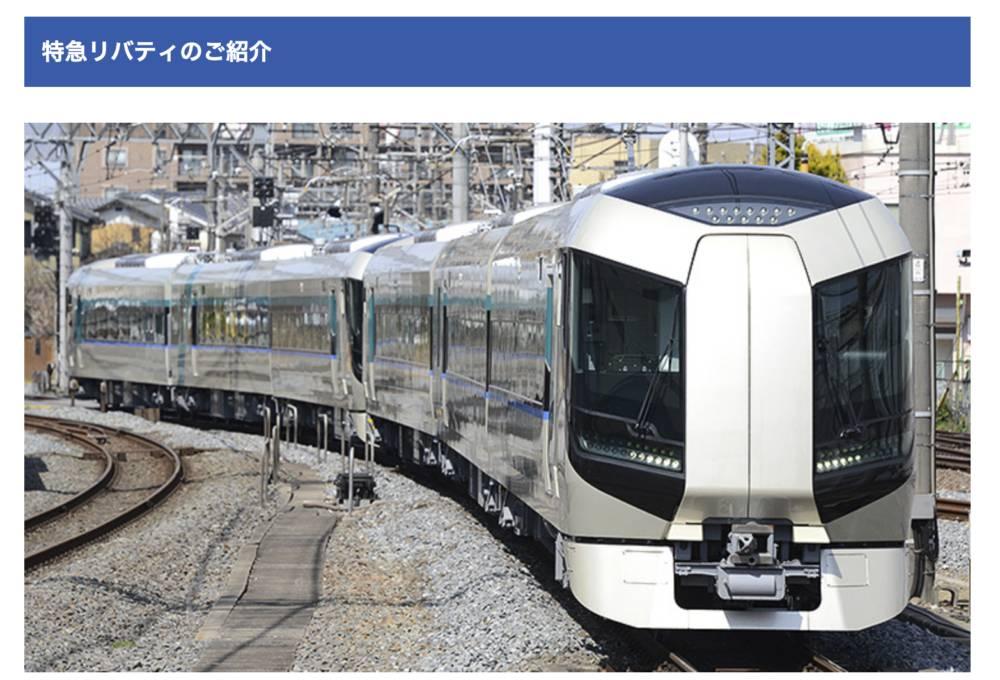 【東武鉄道 特急リバティ】快適に乗るための注意点