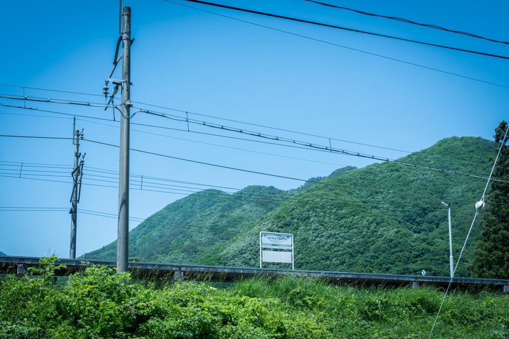 【中三依駅 写真】三依の中心にある駅
