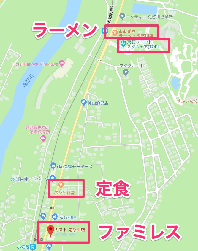 【鬼怒川温泉 ガスト】東武ワールドスクエアすぐ近く