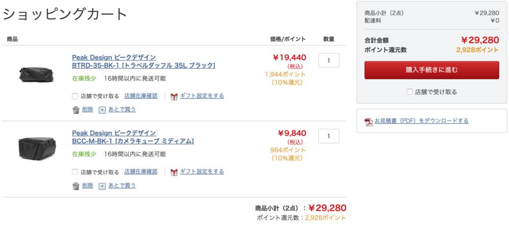 ピークデザインのカメラバッグが米国公式サイトで4,000円安く買えた