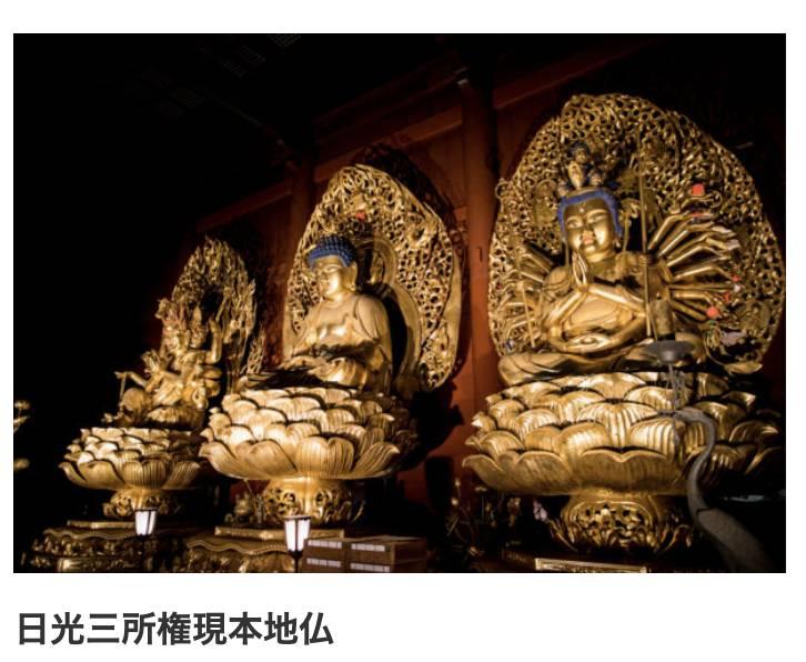 【日光山輪王寺三仏堂】日光の仏さま ビッグ3