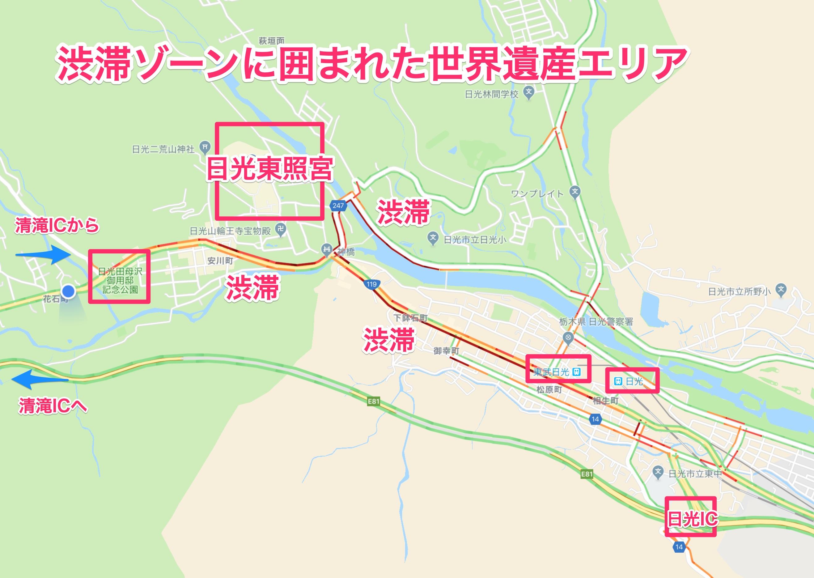 【日光東照宮 ハイシーズン渋滞対策 マイカー編】ちょっと遠めに駐車して歩くのがオススメ