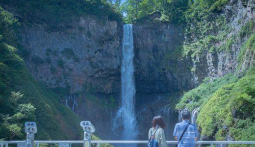【華厳の滝】日光の雄大な自然を象徴する日本三名瀑