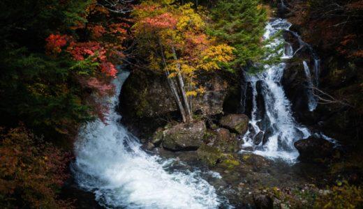 【竜頭の滝】いつでも手軽に絶景に会える。日光でもっとも早い紅葉ポイント