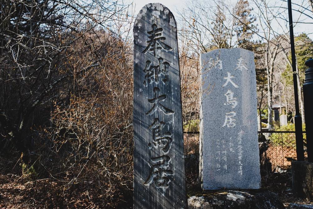 【鹿沼市 古峰ヶ原 古峰(こぶがはら ふるみね)神社】勝道さんゆかり 鹿沼の聖地