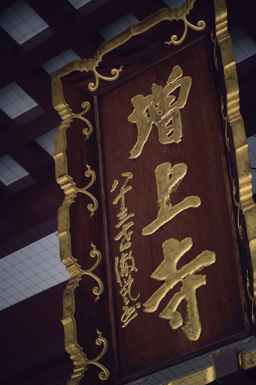 徳川家代々のお墓。増上寺