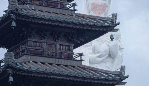 【会津慈母大観音像(あいづじぼだいかんのんぞう)】マスク中です
